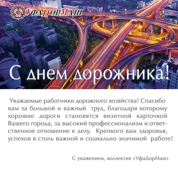 Открытка, открытка ко дню дорожника шаблон