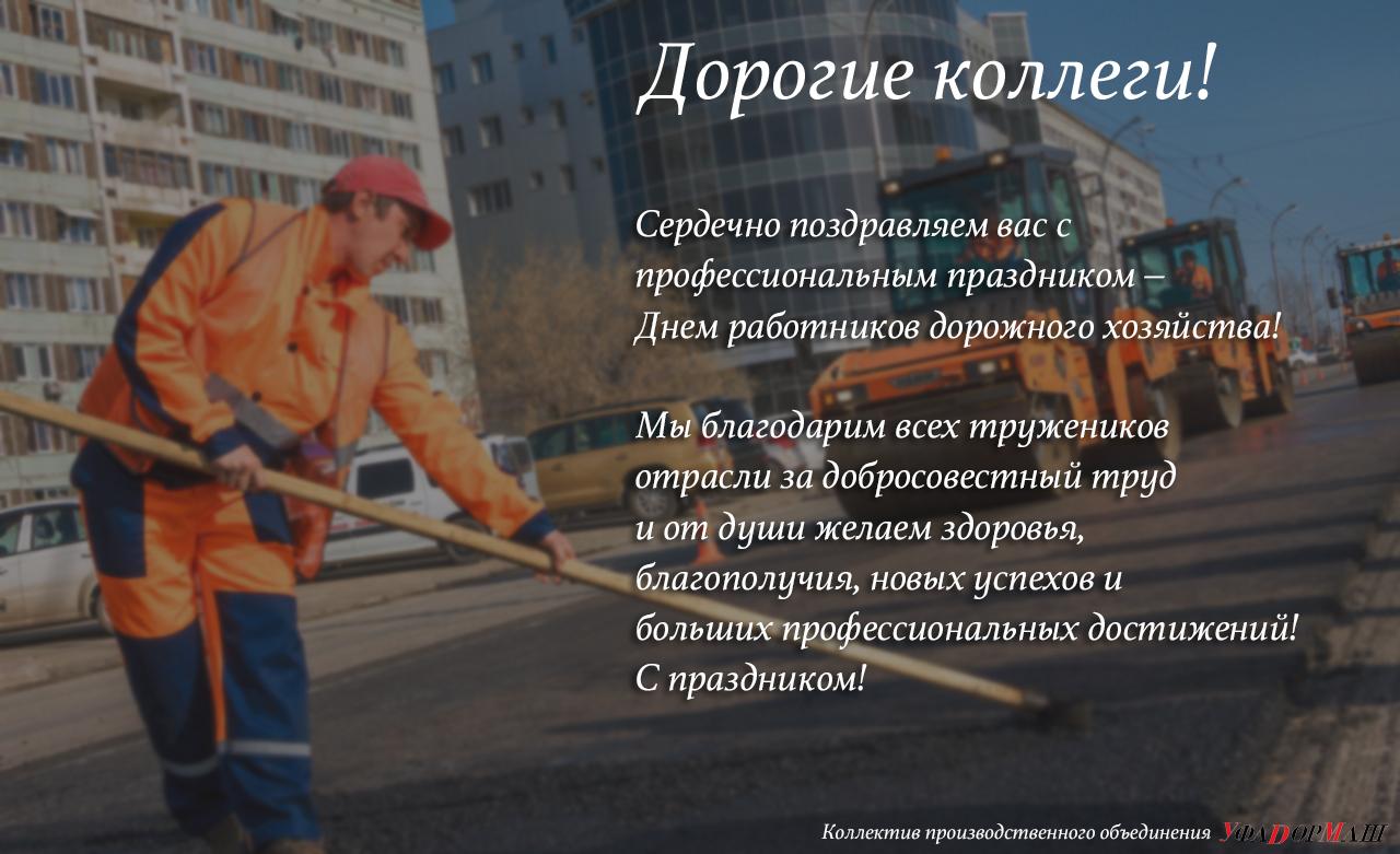 Поздравление день дорожного строителя